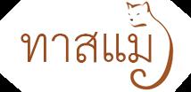 ทาสแมว.com